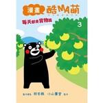 漫畫 酷MA萌(03)