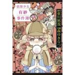 偵探少女有紗事件簿 來自溝口的愛(02)
