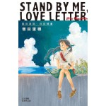 STAND BY ME·LOVE LETTER─陪伴我的·你的情書(全)