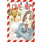LOVE→暗鬥(01)