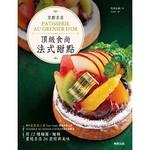 京都名店PATISSERIE AU GRENIER D'OR頂級食尚法式甜點