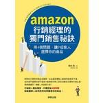 AMAZON行銷經理的獨門銷售祕訣:用4個問題,讓9成客人選擇你的商品