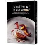 職人魂 米其林主廚的頂級法式料理