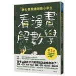東京大學講師教小學生看漫畫解數學