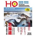北海道HO(2017年~2018年版)