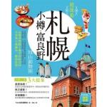 超漫遊 札幌·小樽·富良野·旭山動物園