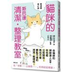 貓咪的斯巴達清潔·整理教室