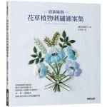 清新風格 花草植物刺繡圖案集