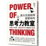東大生搶破頭都要修的「思考力」教室:打破天才迷思,讓創意思考大躍進的5堂課