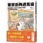 東京街角遇見貓:走訪喵味十足的19條散步路線x25間特色店家