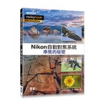 Nikon自動對焦系統∣準焦的秘密