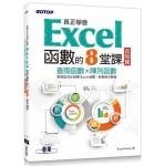 真正學會Excel函數的8堂課進階篇:查詢函數x陣列函數
