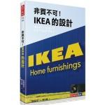 非買不可!IKEA的設計