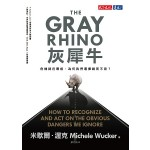 灰犀牛:危機就在眼前,為何我們選擇視而不見?