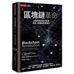 區塊鏈革命:比特幣技術如何影響貨幣、商業和世界運作
