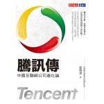 騰訊傳:中國互聯網公司進化論