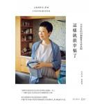這樣就很幸福了:小川糸的29個簡單生活法則