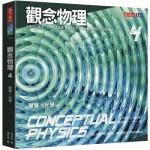 觀念物理4:聲學·光學