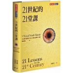 21世紀的21堂課