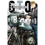 麻辣教師GTO‧失落的樂園 8