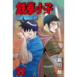 鐵拳小子 Legends 22