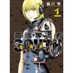 靈魂奪還者 SOUTH (01)