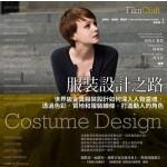 服裝設計之路:世界級金獎服裝設計如何深入人物靈魂,透過色彩、質地和服裝線條,打造動人的角色