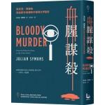 血腥謀殺:朱利安·西蒙斯寫給新手與鐵粉的推理文學聖經