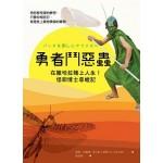勇者鬥惡蟲:在撒哈拉賭上人生!怪咖博士尋蝗記