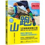 跑山〔野練必備〕:12條跑者修煉之路,挑戰土坡、水徑、山梯、峽谷多樣地形