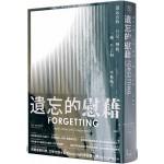 遺忘的慰藉:遺忘真的只是一種病,一種失去和空無嗎?