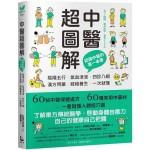 中醫超圖解:認識中醫的第一本書,陰陽五行、氣血津液、四診八綱、漢方用藥、經絡養生一次就懂