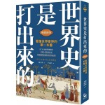 世界史是打出來的:看懂世界衝突的第一本書,從20組敵對國關係,了解全球區域紛爭,掌握國際脈動對我們的影響〔暢銷新版〕