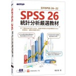 SPSS 26統計分析嚴選教材(適用SPSS 26~22)