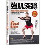 強肌深蹲:美國國家級運動員指導教練親授,全面解析徒手深蹲·槓鈴深蹲·深蹲科學的訓練聖經