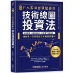 【圖解】日本股神屢戰屢勝的技術線圖投資法:108張圖x40種K線組合x23款獨門判讀祕訣,讓你第一次學技術分析就高效獲利