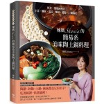 辣媽Shania的簡易系美味陶土鍋料理:廚房就少這只鍋!快煮、慢燉兩相宜,主菜、麵飯、湯品、麵包、甜點,一鍋搞定!