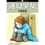 迷幻少女(01)