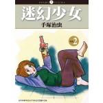迷幻少女(02) 完