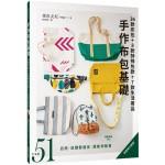 手作布包基礎:36款布包+8款特殊包款+7款生活用品