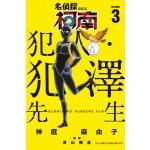 名偵探柯南 犯人·犯澤先生(03)
