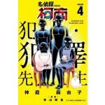 名偵探柯南 犯人·犯澤先生(04)