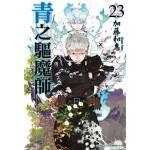 青之驅魔師(23)