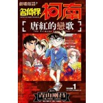 劇場版改編漫畫 名偵探柯南 唐紅的戀歌(01)