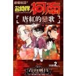 劇場版改編漫畫 名偵探柯南 唐紅的戀歌(02)
