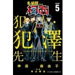 名偵探柯南 犯人·犯澤先生(05)