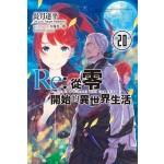 Re:從零開始的異世界生活(20)限定版