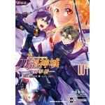 劇場版 Sword Art Online刀劍神域 ─序列爭戰─ (04)