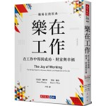 樂在工作:在工作中得到成功、財富與幸福(暢銷新版)