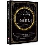 生命靈數全書:古老的生命科學,畢達哥拉斯教你算出命格與流年